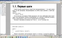 Обучение новичков программированию. - 2.png