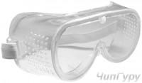Защитные очки - очки1.jpg