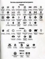Логотипы инструментальных заводов, предприятий - Логотипы заводов.jpg