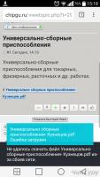 Универсально-сборные приспособления - Screenshot_2017-03-18-15-18-34.png