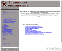 Он-лайн справочник конструктора Анурьев  - Image 47.png