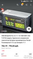 Перевод шуруповерта на литий-ионный аккумулятор. - Screenshot_20171123-070008.png