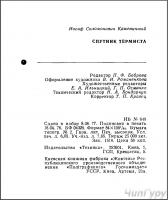 И.С. Каменичный Спутник термиста - Image 3.png