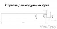 Оправка для модульных фрез - 01_2.png