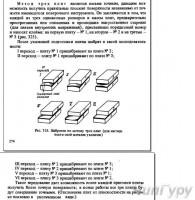 Шабрение притирочной плиты - shab.JPG